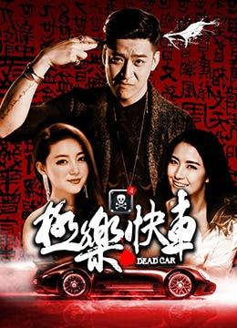 《极乐快车》2016年中国大陆喜剧,惊悚,恐怖电影在线观看