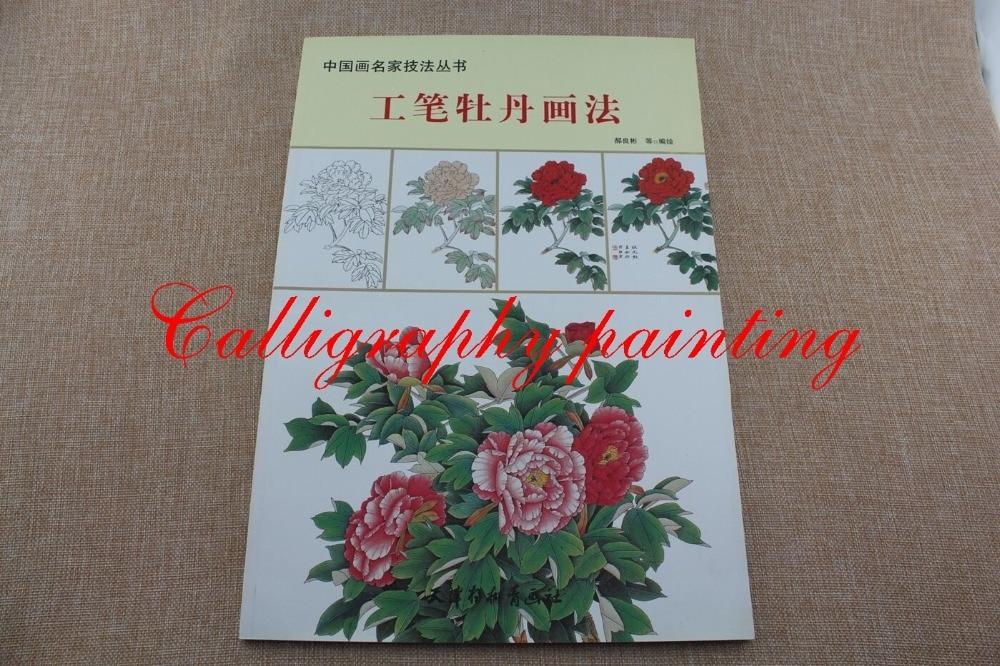 1pc Chinese Painting Brush Skills Peony Gongbi Sumi-E Book Tattoo Flash Reference             1pc Chinese Painting Brush Skills Peony Gongbi Sumi-E Book Tattoo Flash Reference