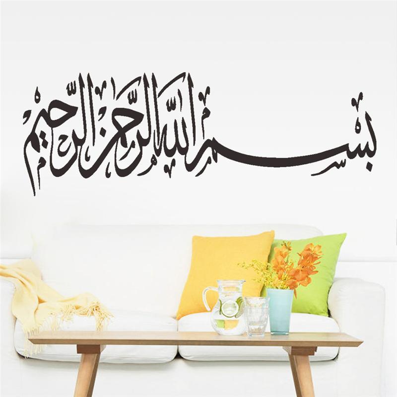God, Quotes, Vinyl, Mural, Home, Islamic