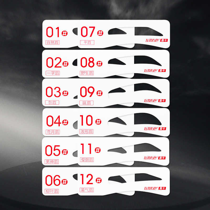 12 Pcs JOYCODES לשימוש חוזר גבות סטנסיל סט גבות תבנית מדריך עיצוב גבות כרטיס איפור יופי ערכת עבור גברים 12 pcs