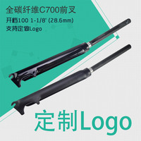 Scale Free 3k For Full Fiber Carbon Ud Road Car C700 Fork Bicycle Disc Fork Carbon