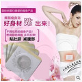 2016 Newest 10pcs Hot Slimming Navel Stick Magnetic Thin body Slim Weight Loss Burning Fat Patch