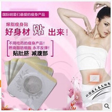 Navel burning loss fat slimming patch weight stick newest thin magnetic