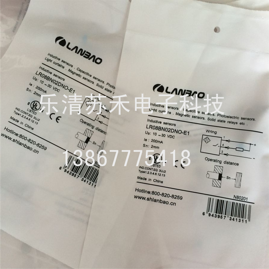 Lanbao LR08BN02DNO-E1 m8 plug-in type quality guarantee for one year quality guarantee for one year balluff proximity switch bes m18mg usc70b bv03