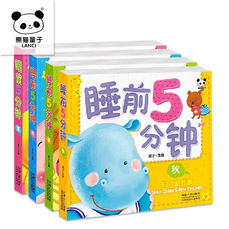 Children enlightenment stories Chinese five minutes