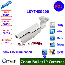 ONVIF 2MP cctv IP net Digicam 1080P HD  varifocal lens Outside surveillance IR movement detection safety ip cameras with POE