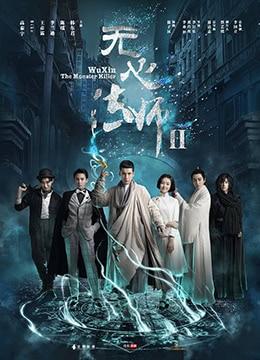 《无心法师2》2017年中国大陆悬疑,奇幻电视剧在线观看