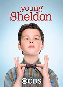 《小谢尔顿 第一季》2017年美国喜剧电视剧在线观看
