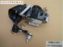 The Great Wall hover H2 seat belt assembly and driver safety belt assembly pure original factory special offer