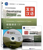 Developing Chinese: Elementary Comprehensive Course 1 with CD / Learning Chinese Best Textbook
