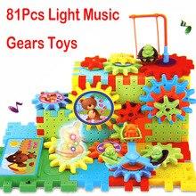 81 шт./компл. пластиковые шестерни для игрушек 3D Электрический свет музыкальная головоломка строительные кирпичи развивающие игрушки для От 6 до 8 лет детские игрушки