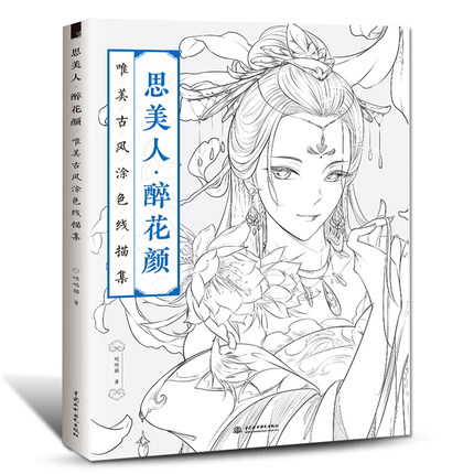 Chinese Ancient Coloring Book Line Sketch Drawing Textbook Drawing Book Adult Children Anti -stress Coloring Books