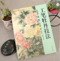 Traditional Chinese Painting Book Gong Bi Peony Painting Mu Dan 112Pages