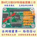 Envío gratis La sexta generación de LVDS a eDP EDP LVDS tablero de conductor para DP DP tarjeta driver placa del interruptor