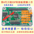 Free shipping The sixth generation of LVDS to eDP driver board  LVDS to DP EDP driver board DP switch board