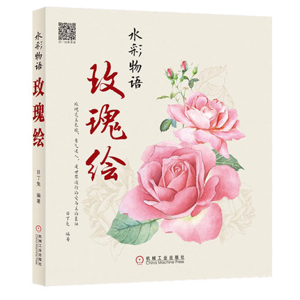 Chinese Watercolor Rose painted flower painting drawing book for watercolor lover's book