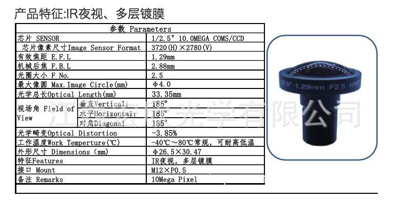[Sales]1.29mm 185 degrees super wide angle lens fisheye lens sport camera lens M12 mount lens 10MP цена в Москве и Питере