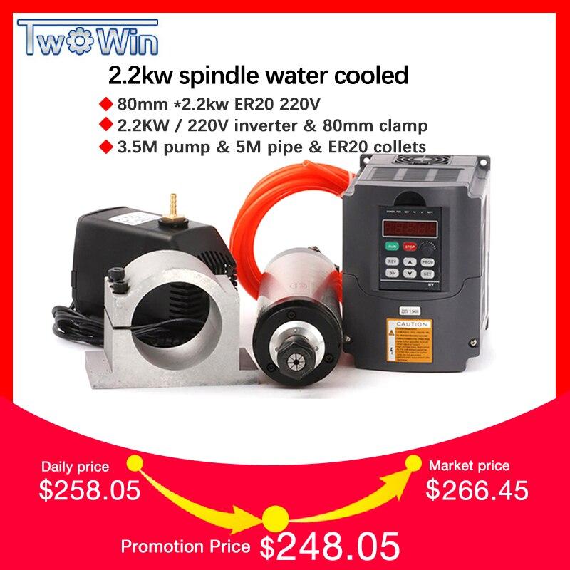 С водяным охлаждением Шпиндельный комплект 2.2KW фрезерные мотор шпинделя + 2.2KW VFD + 80 мм зажим + водяной насос/трубы + 13 шт. ER20 для ЧПУ