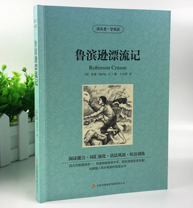 Robinson Crusoe Bilingual Reading Book For Middle School Students English And Chinese