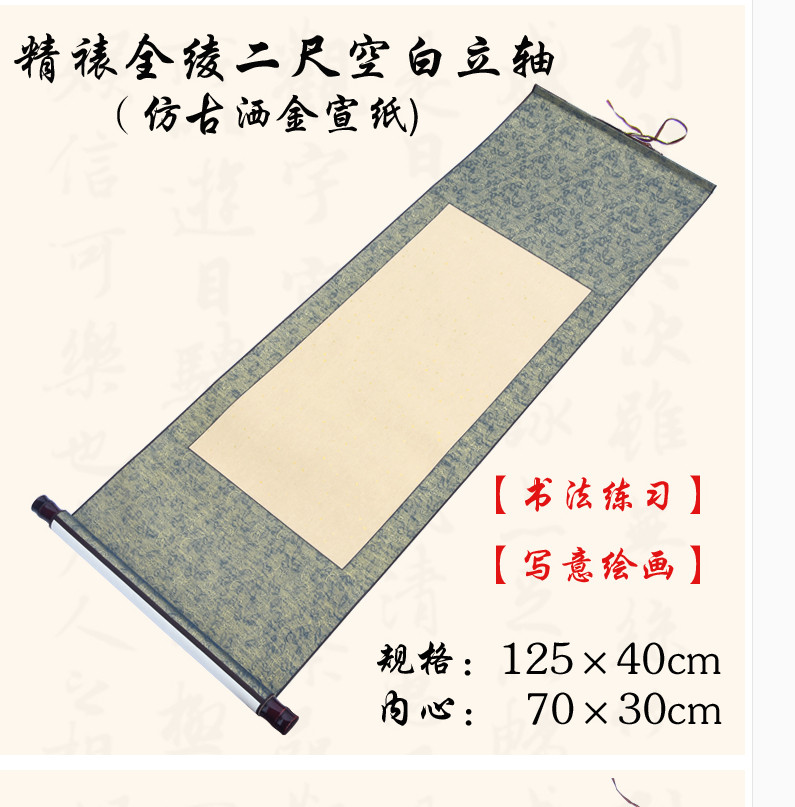 Painting Supplies whole Aya precision mounted two feet vertical antique throwing paper painting  calligraphy scroll