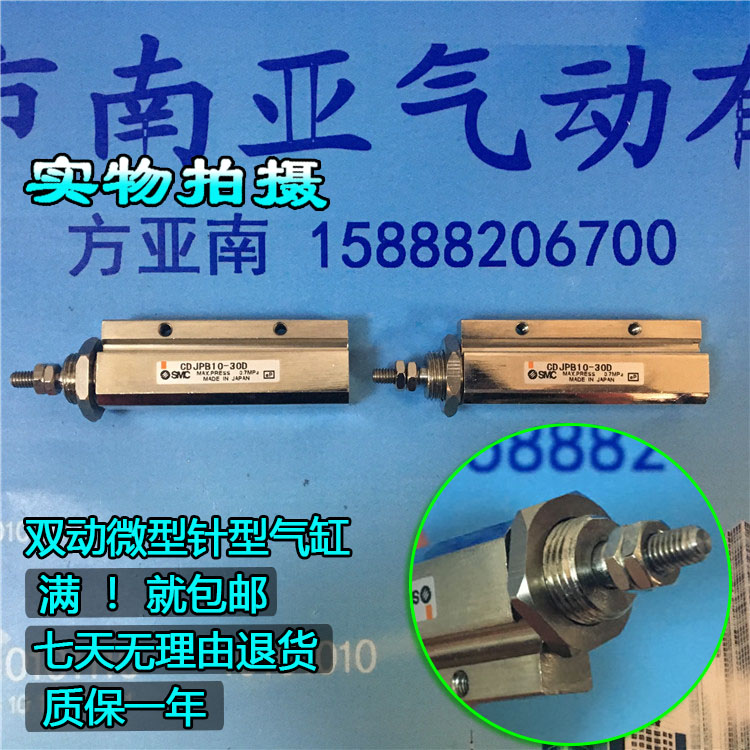 SMC CDJPB10-30D needle type cylinder air cylinder pneumatic component air tools CJPB series cxsm10 60 cxsm10 70 cxsm10 75 smc dual rod cylinder basic type pneumatic component air tools cxsm series lots of stock