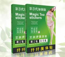 10 pcs Magic Tea Sticker Navel Magnetic Slim Detox Adhesive Sheet Fat Burning Slimming Diets Patch Pads ldetox M40