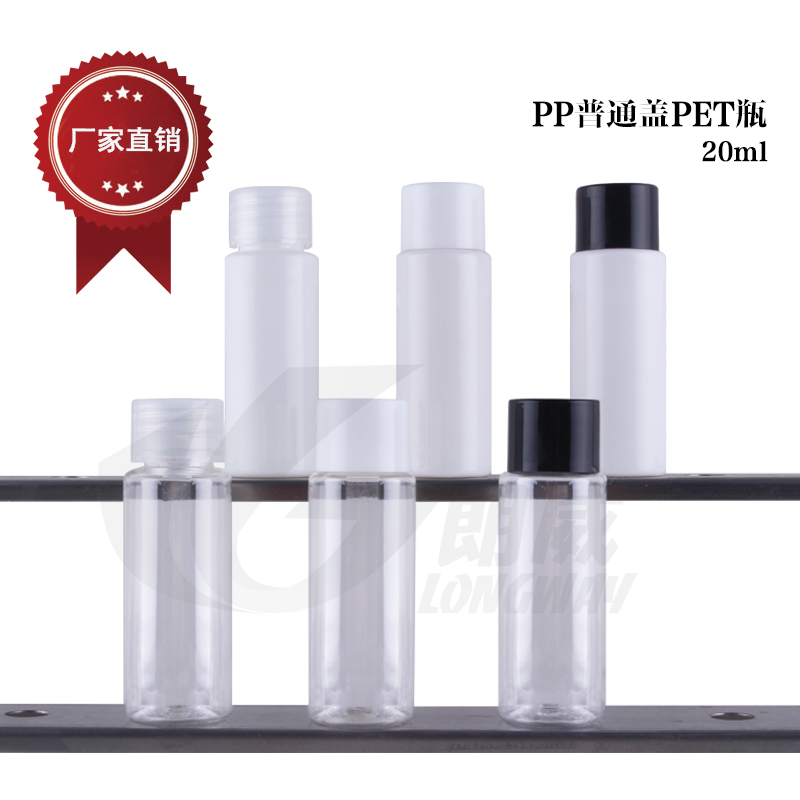 Capacity 20ml 50pcs/lot Bottle Of Ordinary White Cap Sample Aliquots Trial Equipment Installed Special Water Emulsion Skin Care Tools
