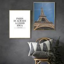 Impresiones de paisaje de la ciudad moderna de París carteles de París nórdico citas lienzo pintura en la pared sala de estar decoración del hogar cuadros de arte