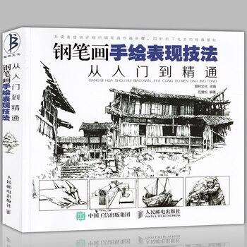 القلم الصيني والحبر رسمت باليد تقنية الأداء أبيض وأسود اللوحة المعمارية/المشهد/الناس الفن كتاب