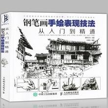 סיני עט ודיו יד צבוע ביצועים טכניקת שחור ולבן ציור ארכיטקטורת/נוף/אנשים אמנות ספר