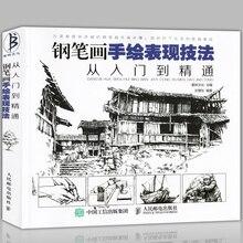 Chiński długopis i tusz ręcznie malowana technika wykonania czarno białe malarstwo architektura/krajobraz/ludzie książka sztuki