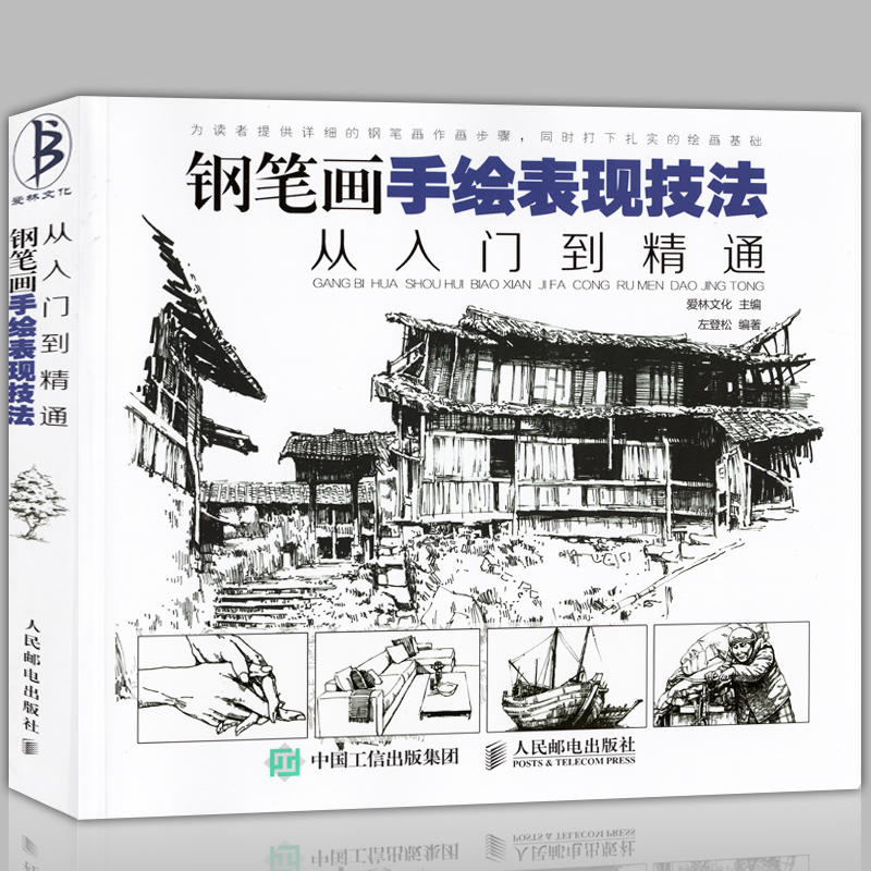 Chinese Pen And Ink Hand-painted Performance Technique Black And White Painting Architecture / Landscape / People Art Book