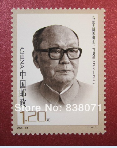 Chinese chronological stamps: 2006-31 WuLanFu comrade the one hundredth anniversary of the arrival of a full range of 1 cr0542 slovakia 2015 world war ii 70 anniversary of the soviet flag of berlin 1 0825 new stamps