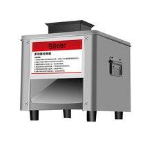Автоматическая электрическая мясорубка для резки мяса и овощей, мясорубка, резак для мяса, блок, машина для нарезки мяса, 220 В