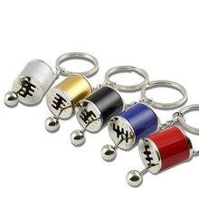 Необычные модифицированные турбо брелки для ключей с зубчатой головкой, волновой коробкой, брелки для ключей, брелоки, аксессуары