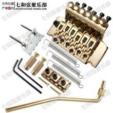 Floyd Rose electric guitar iron zinc-alloy 74MM duplex shake bridge/vibrato system/tailpiece/vibrato system golden C2
