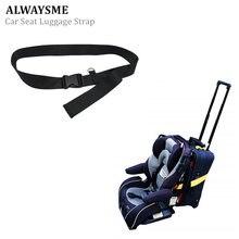 ALWAYSME Light& портативное автомобильное сиденье багажный ремень на чемодане в Carseat Carrier& коляска для аэропорта