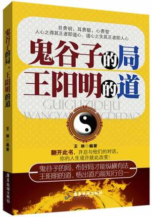 Guiguzi Bureau Wang Yangming Road with Guiguzi thoughts to the layout of the enlightenment philosophy in China the road to hell cd