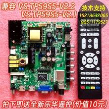 Brand new genuine / LCD TV universal motherboard / compatible VS.TP59S5-V2.2/VS.TP59S5-V2.1