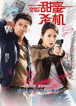《甜蜜杀机》2014年台湾喜剧,爱情,犯罪电影在线观看