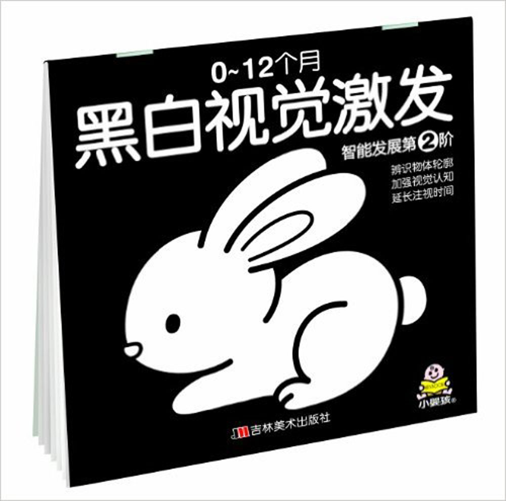 Baby visual excitation cards black white card book ...