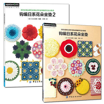 2booklot Japan Crochet Course Crocheted Flower Cushion Knitting