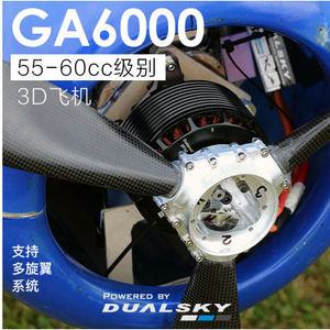 Brushless motor Dualsky GA6000 Fixed Wing Brushless Motor 50cc-60cc