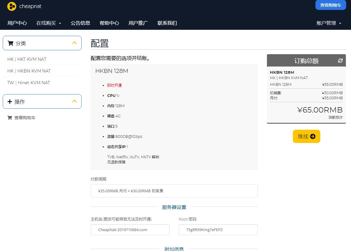 羊毛党之家 NAT小内存-Cheapnat:35元/月/128MB内存/4GB空间/500GB流量/1Gbps/KVM/香港HKBN
