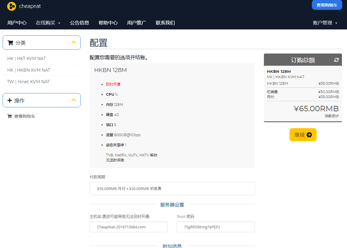 羊毛党之家 NAT小内存-Cheapnat:35元/月/128MB内存/4GB空间/500GB流量/1Gbps/KVM/香港HKBN  https://yipingguo.com