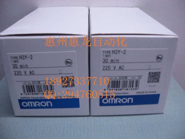 [ZOB] 8 feet of new original OMRON Omron relay H3Y-2 30M AC220V --2PCS/LOT