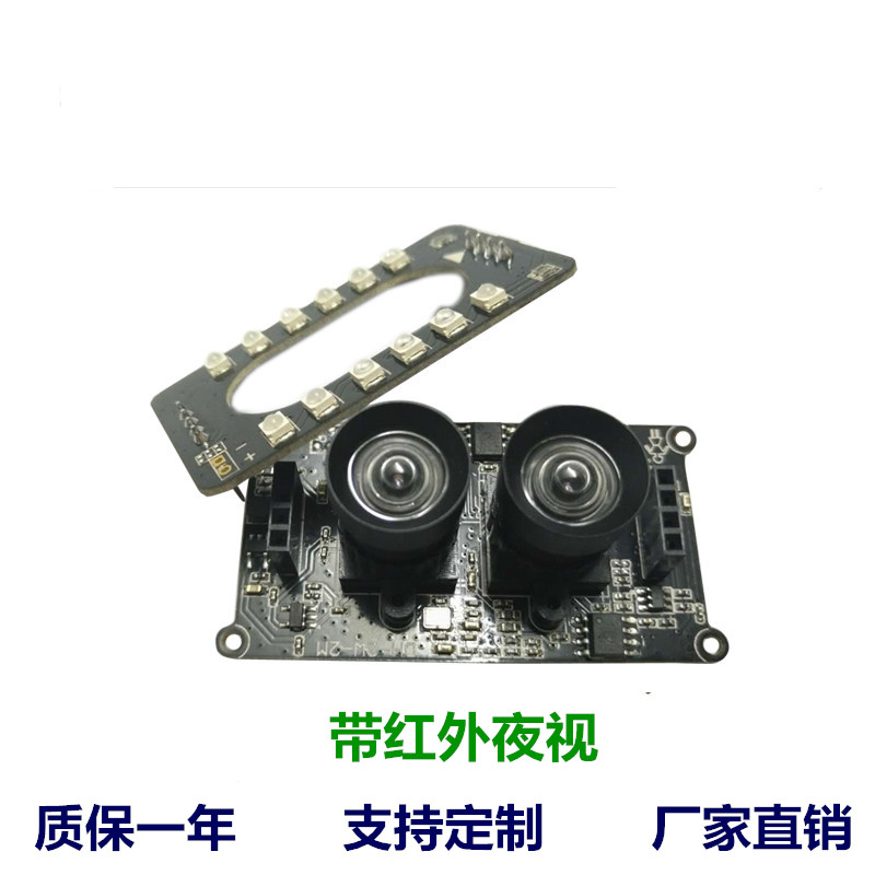 USB Binocular Camera Module 200 Million High Definition Face Recognition Visible Near Infrared Camera|Connectors| |  - title=