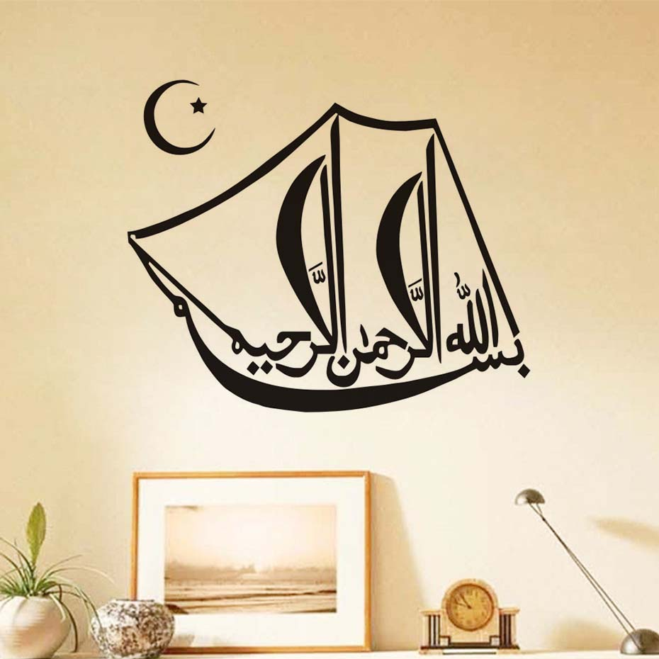 Aliexpress.com : Buy Islamic Calligraphy Bismillah Art