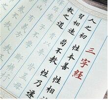 Faksimile Xuan Papier Für Chinesische Kalligraphie, Tracing Papier, kopierpapier Für Kleine Ou Ti Drei-charakter schrift Sang Zi Jing