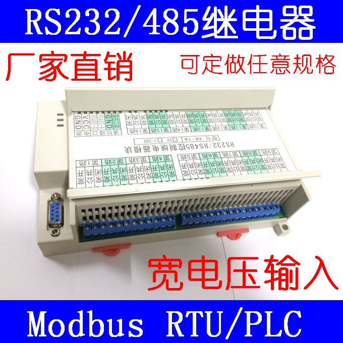 Serial Port Control Switch RS232/RS485 Control 16 Relay Module Industrial Control Switch Isolation control